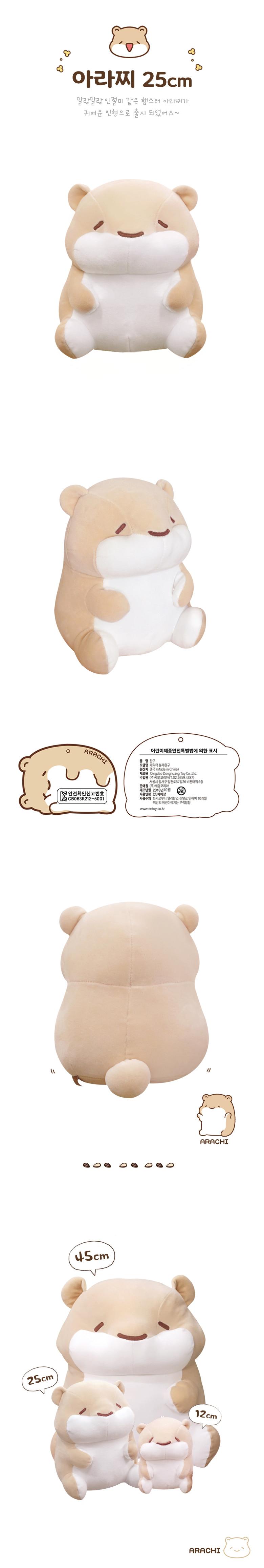 아라찌인형 25cm - 카리노, 16,000원, 캐릭터인형, 기타 캐릭터 인형